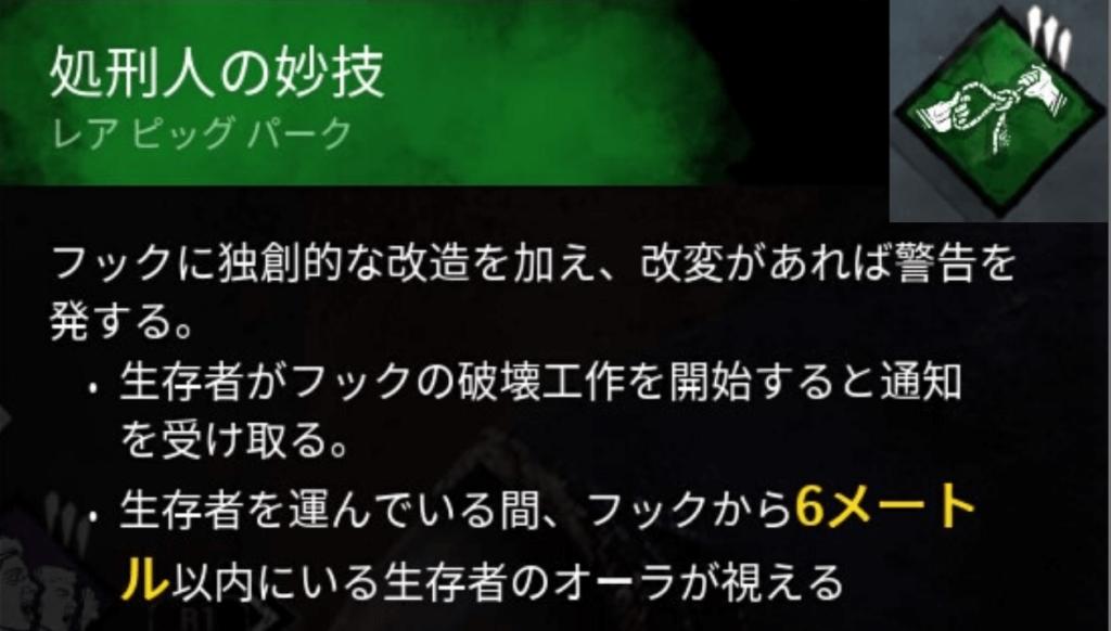 【DBD】「 処刑人の妙技」の新しい効果を解説