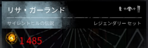 【新要素】レジェンダリースキン